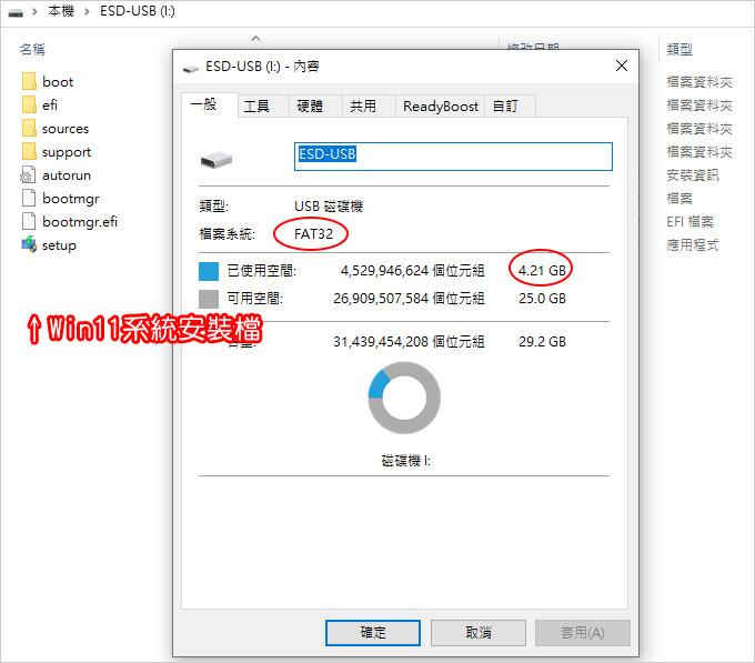 如何製作Windows-11-系統安裝隨身碟-(USB).jpg