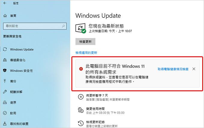 此電腦不符合Windows-11的所有系統需求.jpg