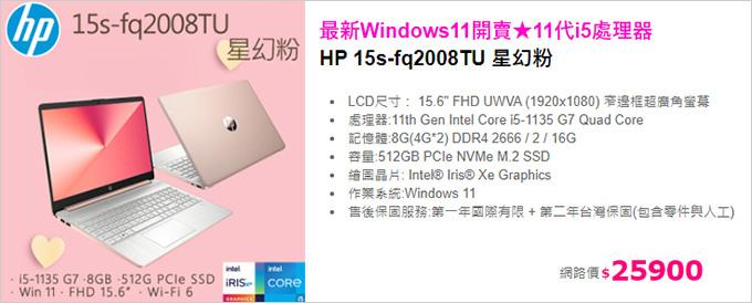 最新Windows11開賣★11代i5處理器.jpg