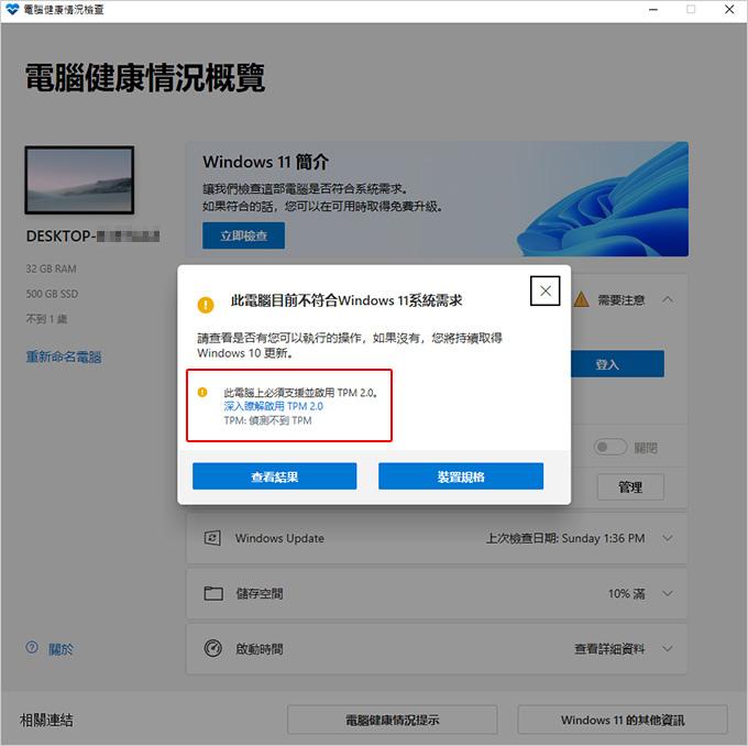 此電腦上必須支援並啟用-TPM-2.0.jpg