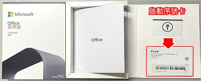 微軟office-2021-安裝與啟動-(需用微軟帳戶綁定再安裝).jpg