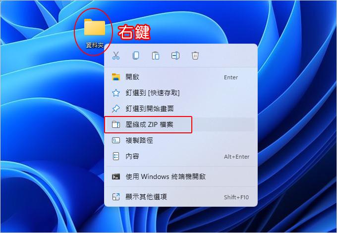 Windows-11-有內建的壓縮及解壓縮程式.jpg