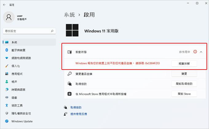 Windows-11-如何啟動--(輸入25碼金鑰).jpg