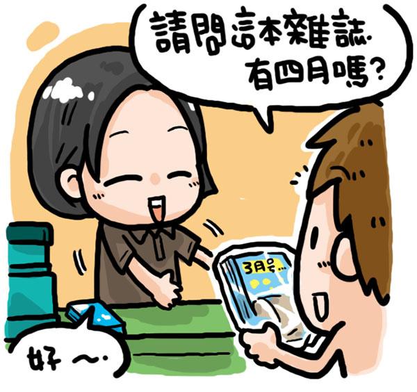 四月的雜誌(RGB)01