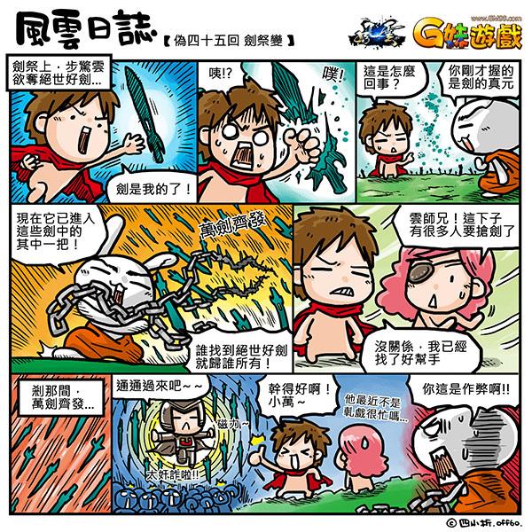 140616-完稿-風雲-漫畫(RGB)s