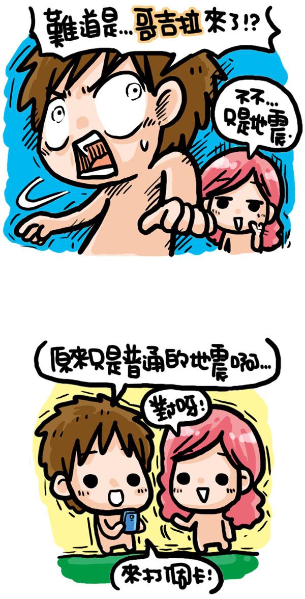 哥吉拉來啦(RGB)02