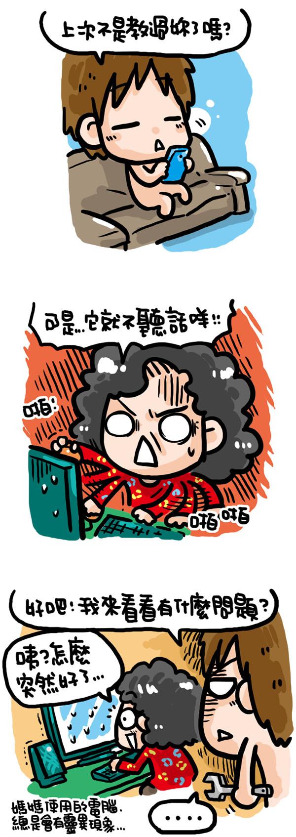 媽媽的電腦(RGB)02