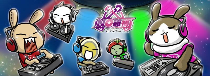 091103-完稿-DJ刊頭.jpg