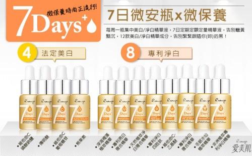 R.rouge愛美肌 7Days 集中美白 淨白精華全系列產品