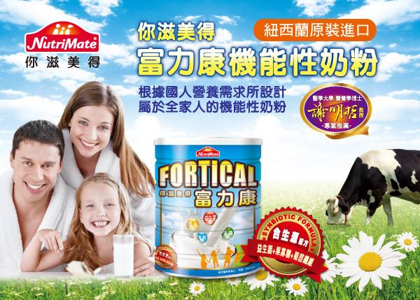 富力康機能性奶粉