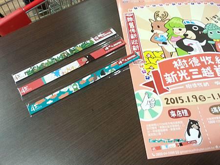 20150114_133845.jpg