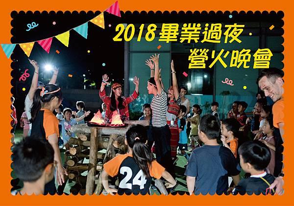 2018年7月畢業過夜營火晚會-看板.jpg