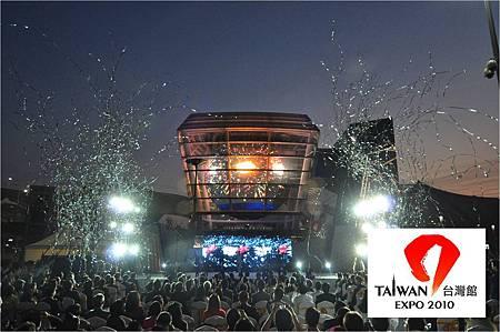 Taiwan Pavilion at Shanghai Expo 2010