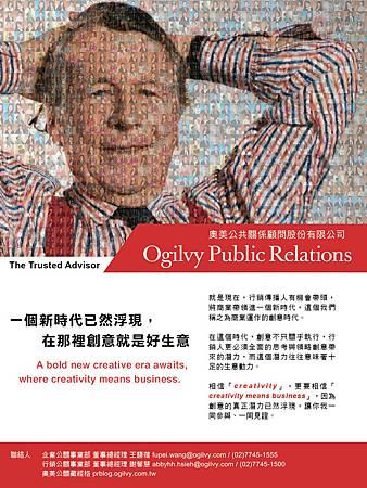 奧美公共關係顧問股份有限公司