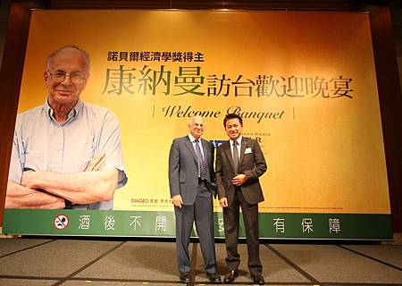 行為經濟學之父康納曼教授與帝亞吉歐台灣分公司董事總經理交流決策智慧