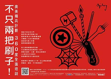 2014奧美精兵計畫poster