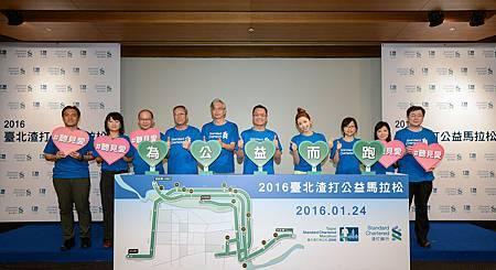 渣打銀行與貴賓一同宣布「2016臺北渣打公益馬拉松」報名正式開始,同時發起「#聽見愛」萬人集聲活動,支持視障就業