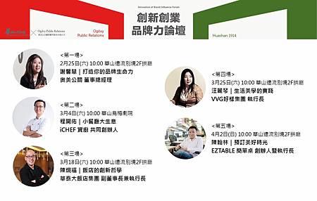 創新創業品牌力論壇_華山文創沙龍X奧美公關 (1).jpg