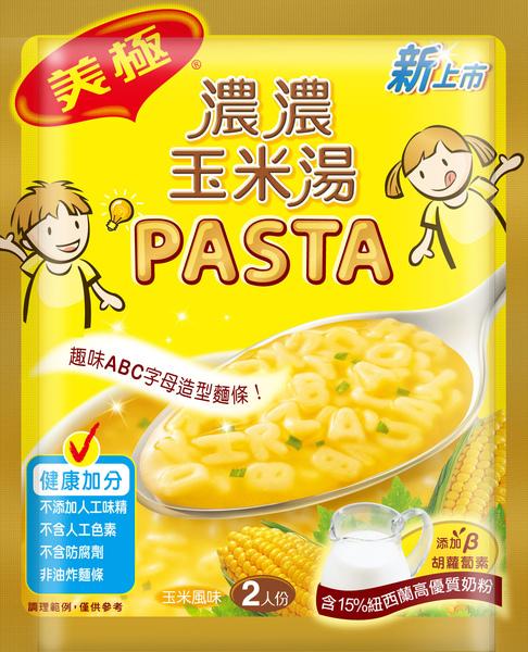 美極兒童趣味Pasta.jpg