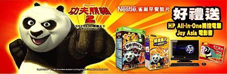 """雀巢營養穀類早餐脆片系列推出""""功夫熊貓2""""限量版,送3D網路實境遊戲與HP觸控電腦.jpg"""