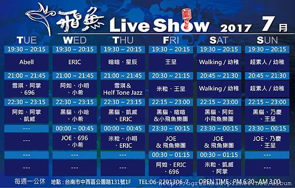 節目表-2017-7月-01.jpg
