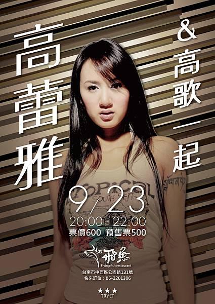 高蕾雅%26;高歌一起樂團海報-01.jpg