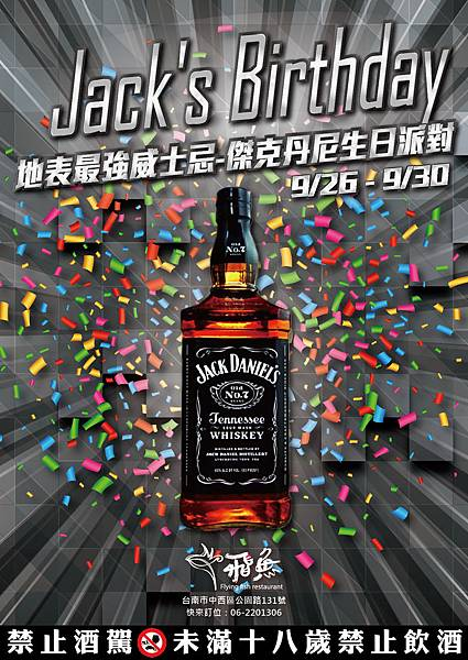 Jack%5Cs Birthday-飛魚