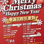 聖誕跨年海報-01.jpg