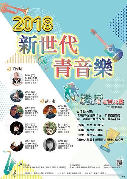 臺南市立圖書館「2018新世代青音樂」海報.jpg