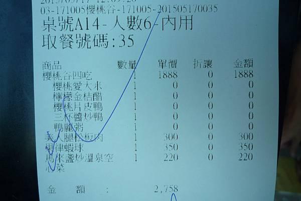 P1090973.JPG
