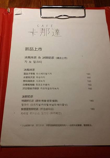 [吃] 卡那達咖啡店-彷彿置身在韓國咖啡廳 @ Oh!dice 骰子生活543 :: 痞客邦