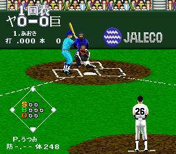Super Professional Baseball II (J)-20110619-065729.png