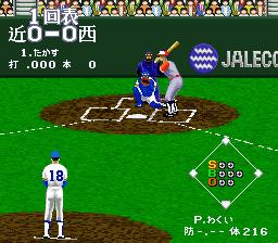Super Professional Baseball II (J)-20110703-070312.png