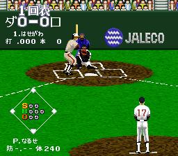 Super Professional Baseball II (J)-20110717-063408.png
