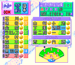 Jikkyou Powerful Pro Yakyuu - Basic Edition