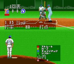 Super Moero Pro Yakyu (J)-2012000