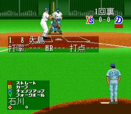 Super Moero Pro Yakyu (J)-2012001
