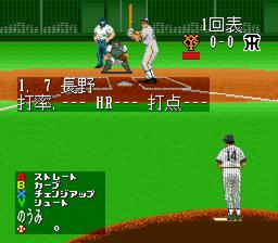 Super Moero Pro Yakyu (J)-2012002