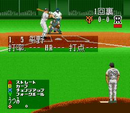 Super Moero Pro Yakyu (J)-2012003