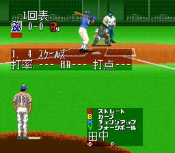 Super Moero Pro Yakyu (J)-2012008
