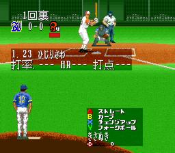 Super Moero Pro Yakyu (J)-2012009