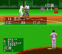 Super Moero Pro Yakyu (J)-2012011