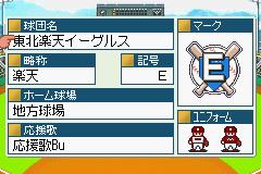 Best Play Pro Yakyuu-201307