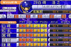 0668 - Gachinko Pro Yakyuu 20132