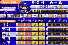 0668 - Gachinko Pro Yakyuu 20134