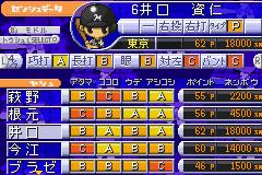 0668 - Gachinko Pro Yakyuu 2013