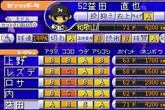 0668 - Gachinko Pro Yakyuu 20135