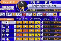 0668 - Gachinko Pro Yakyuu 20130