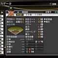 職棒野球魂2014_09.png