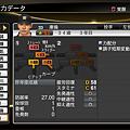 職棒野球魂2014_21.png